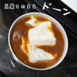 赤からカレーに豆腐投入