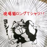 現場猫Tシャツ